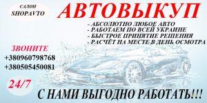 Автовыкуп, Выкуп проблемных авто
