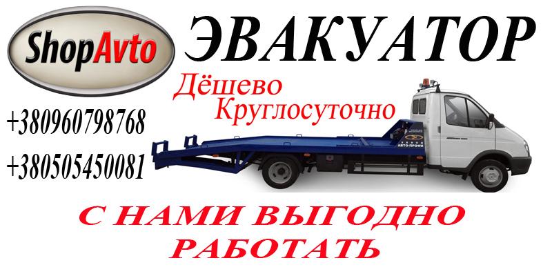Эвакуатор, эвакуатор дешево, грузовой эвакуатор, эвакуатор цена, эвакуатор круглосуточно, эвакуатор недорого