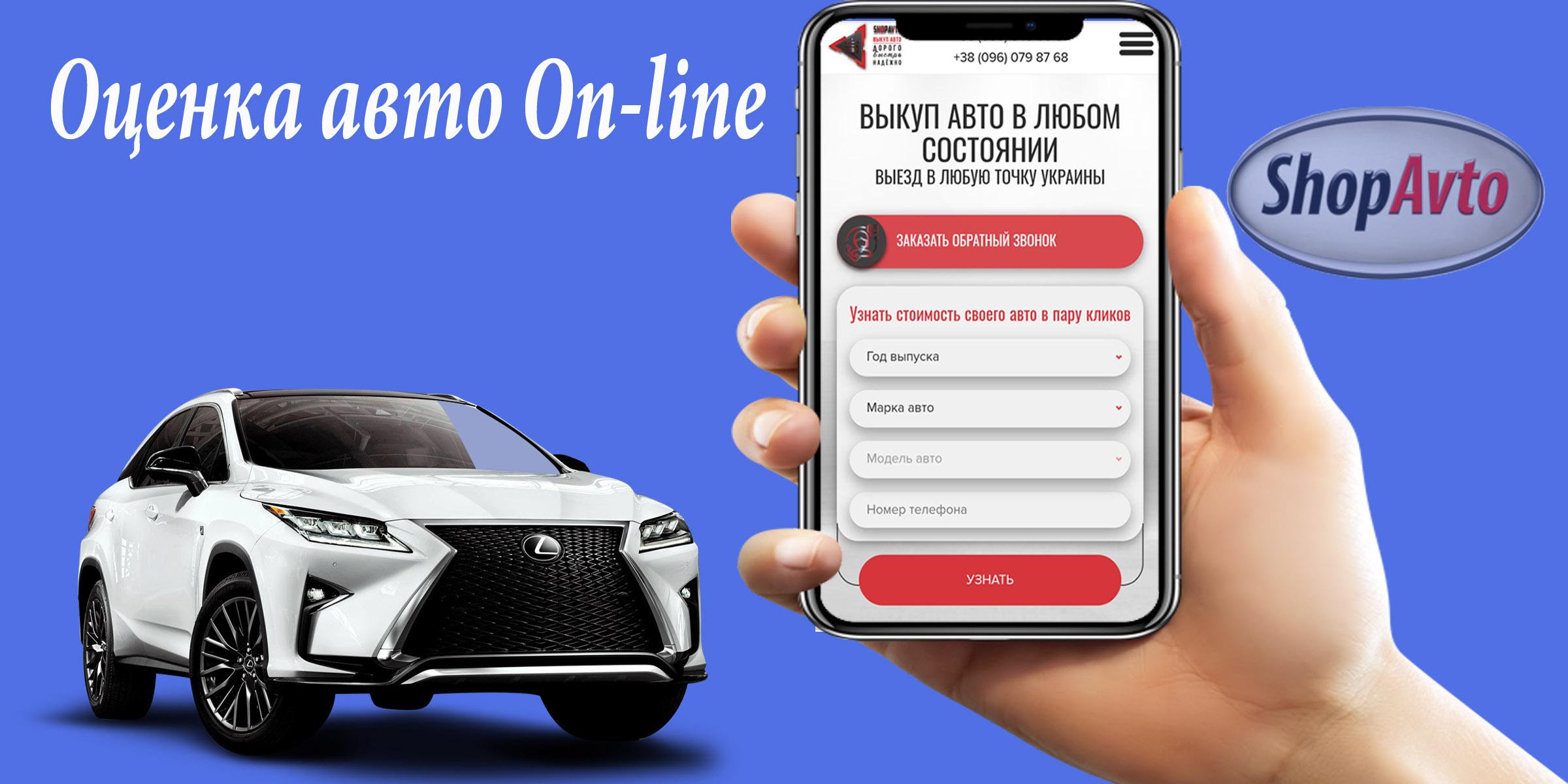 На первом этапе наши специалисты помогут вам предварительно узнать цену авто