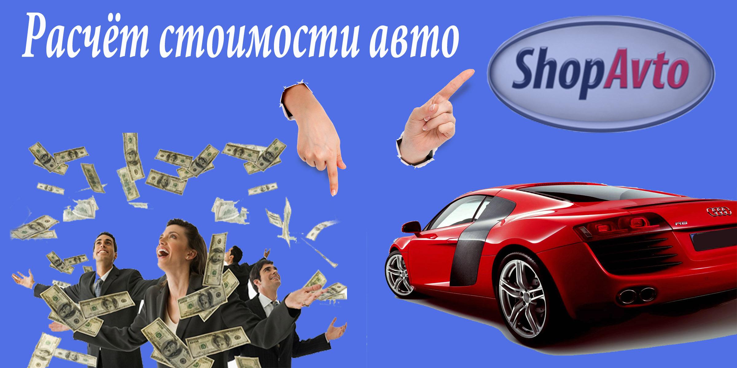 В том числе и оценка стоимости авто напрямую зависти от спроса.